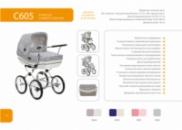 C605 Goodbaby Katarina детская универсальная коляска (Гудбэйби Катарина)