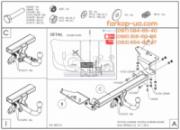 Тягово-сцепное устройство (фаркоп) Toyota Avensis (sedan, universal) (2009-2018)