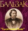 КНИГИ Бальзака О.