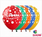 гелиевый шар С Днем рождения (горох) новый 30 см