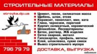 СТРОИТЕЛЬНЫЕ МАТЕРИАЛЫ ЧП «АГЕНТСТРОЙ» в Днепропетровске