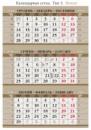 Календари с календарными сетками