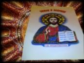 Салфетка икона Иисус и Дева на ритуальное покрывало.