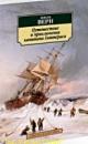 Книга «Путешествие и приключения капитана Гаттераса» серии «Азбука-Классика» (мягкая обложка). Автор - Жюль Верн