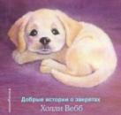 КНИГИ СЕРИИ «Добрые истории о зверятах» изд. «Эксмо» список.