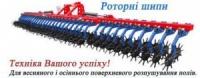 Роторный шип РШ 7.0