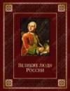 Великие люди России.(подарочное издание)