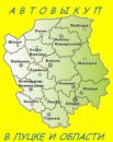 Автовыкуп в Луцке и Волынской области