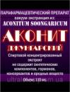 Настойка «Аконит» 100 мл