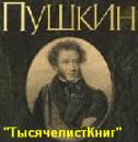 КНИГИ Пушкина А. С.