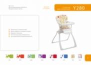 Y280 детский стульчик для кормления Geoby (Джеоби)