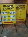 Штендер Обмен валют