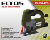 электро лобзик ELTOS920ват
