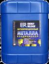 ER Победитель трения Антифрикционный кондиционер металла 18,9л ENERGY RELEASE ER-5GL(P003-5)
