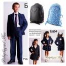 ◼  ШКОЛА : форма и рюкзаки