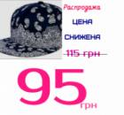 13-20 Снепбэк Hip Hop / Бейсболка / Головные уборы / Кепка / панамка