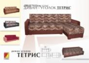 Кресло-кровать Тетрис