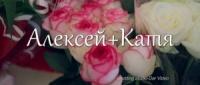 Алексей Катя_Обзорный ролик с банкета