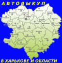 Автовыкуп  Харьков и Харьковской области.