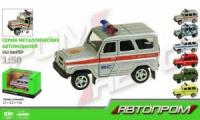 Машина металлическая УАЗ ХАНТЕР 6401 Автопром 1:50