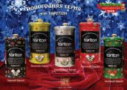 Чай Tarlton Premium Christmas Tea Бархат 150 г черный, зеленый
