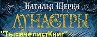 КНИГИ цикла «Лунастры» на русском языке