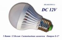 Светодиодная лампочка 12 Вольт 5 Вт.