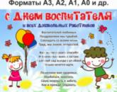Плакат «С днем воспитателя »