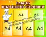 Стенд «Работа школьной столовой» в Донецке