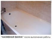Наливная ванна акрилом