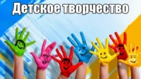 Детское творчество, рукоделие