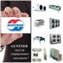 Теплообменное холодильное оборудование GUNTNER.
