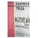 Клей для пінопласту Терміт ТК 24 25 кг