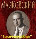 КНИГИ Маяковского В.
