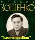 КНИГИ Зощенко М.