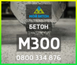 ᐈ Купить БЕТОН М300 (П3, П4) с доставкой в Одессе и области.