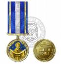 Медаль «Спаси і Сохрани»