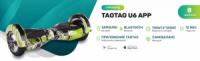 TaoTao U6 APP - 8 дюймов с приложением и самобалансом Jungle (Зеленый граффити)
