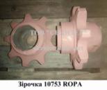 Звездочка 10753 ROPA