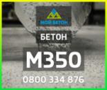 ᐈ Купить БЕТОН М350 (П3, П4) с доставкой в Одессе и области.