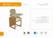 MY301 детский стульчик для кормления Geoby (Джеоби)