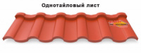 Модульная металлочерепица «Арад».