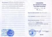 Регистрация не прибыльных организаций (БФ, ГО)