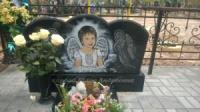 Детский памятник №4