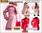 Супер цена! Пальто (кашемир), 24-32 р