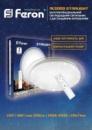 Светильник люстра Feron AL5000 Starlight, 36W светодиодный до 2880Lm