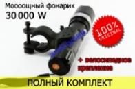 Велосипедный фонарик BL T 8628 ОРИГИНАЛ