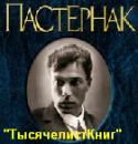 КНИГИ Пастернака Б.