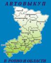 Автовыкуп Ровно и Ровненской области