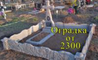 Оградка для памятника бетонная